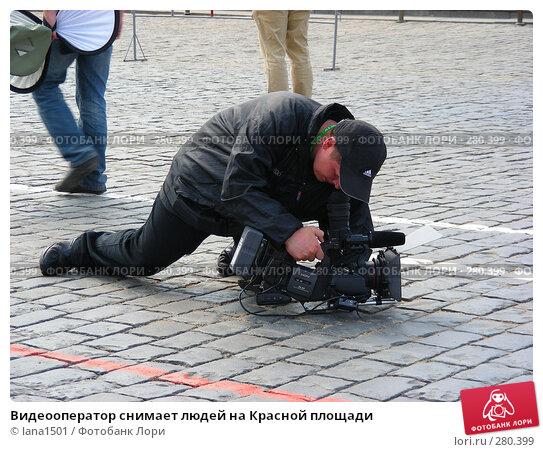 Видеооператор снимает людей на Красной площади, эксклюзивное фото № 280399, снято 5 мая 2008 г. (c) lana1501 / Фотобанк Лори