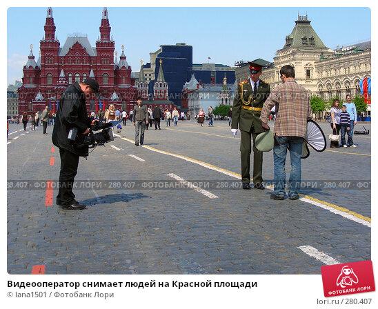 Видеооператор снимает людей на Красной площади, эксклюзивное фото № 280407, снято 5 мая 2008 г. (c) lana1501 / Фотобанк Лори