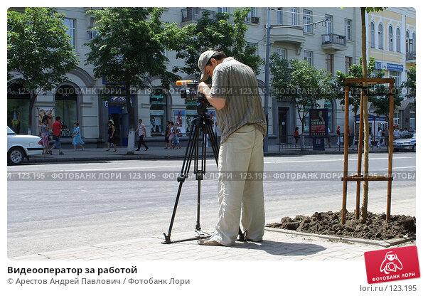 Видеооператор за работой, фото № 123195, снято 31 мая 2007 г. (c) Арестов Андрей Павлович / Фотобанк Лори