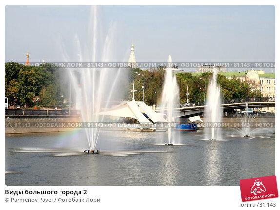 Купить «Виды большого города 2», фото № 81143, снято 23 августа 2007 г. (c) Parmenov Pavel / Фотобанк Лори