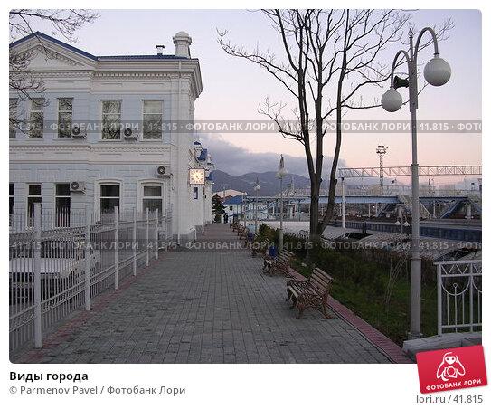 Виды города, фото № 41815, снято 17 ноября 2006 г. (c) Parmenov Pavel / Фотобанк Лори