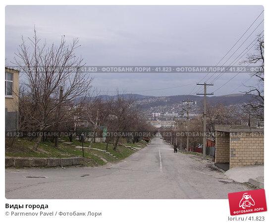Виды города, фото № 41823, снято 24 марта 2007 г. (c) Parmenov Pavel / Фотобанк Лори