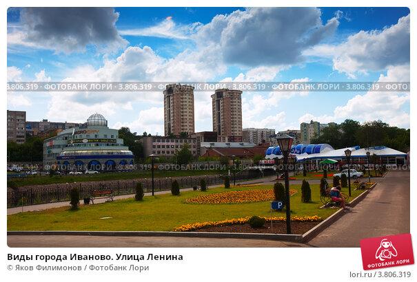 Купить «Виды города Иваново. Улица Ленина», фото № 3806319, снято 27 июня 2012 г. (c) Яков Филимонов / Фотобанк Лори