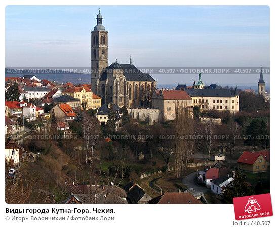 Виды города Кутна-Гора. Чехия., фото № 40507, снято 16 января 2007 г. (c) Игорь Ворончихин / Фотобанк Лори