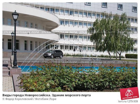 Виды города Новороссийска. Здание морского порта, фото № 279939, снято 9 мая 2008 г. (c) Федор Королевский / Фотобанк Лори
