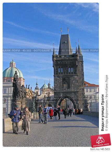 Виды и улицы Праги, фото № 40503, снято 15 января 2007 г. (c) Игорь Ворончихин / Фотобанк Лори