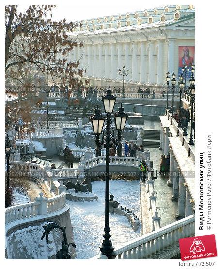 Виды Московских улиц, фото № 72507, снято 6 января 2006 г. (c) Parmenov Pavel / Фотобанк Лори
