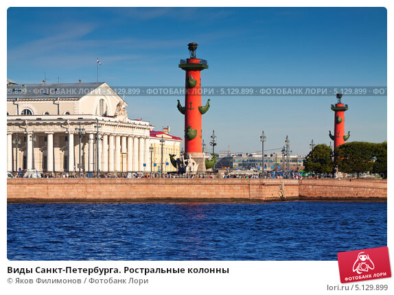 Купить «Виды Санкт-Петербурга. Ростральные колонны», фото № 5129899, снято 3 августа 2012 г. (c) Яков Филимонов / Фотобанк Лори