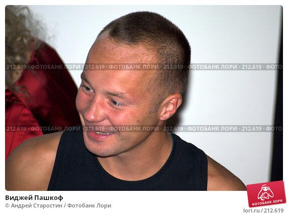 Купить «Виджей Пашкоф», фото № 212619, снято 6 февраля 2008 г. (c) Андрей Старостин / Фотобанк Лори