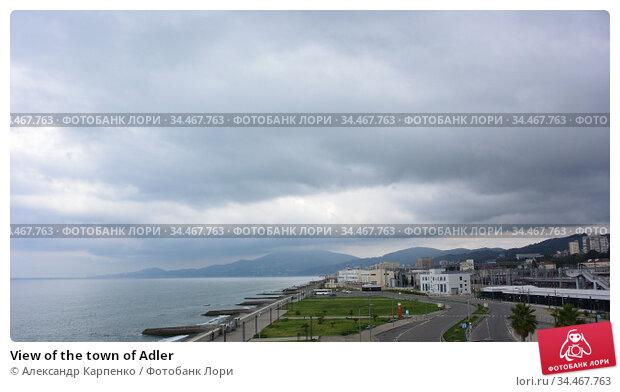 View of the town of Adler (2016 год). Редакционное фото, фотограф Александр Карпенко / Фотобанк Лори