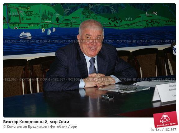 Виктор Колодяжный, мэр Сочи, фото № 182367, снято 9 ноября 2006 г. (c) Константин Бредников / Фотобанк Лори