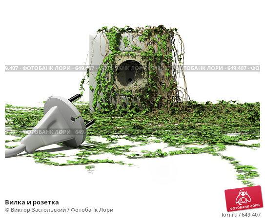 Вилка и розетка, иллюстрация № 649407 (c) Виктор Застольский / Фотобанк Лори