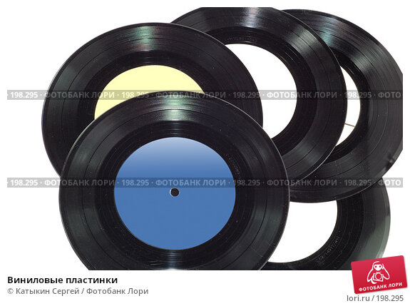 Виниловые пластинки, фото № 198295, снято 3 февраля 2008 г. (c) Катыкин Сергей / Фотобанк Лори