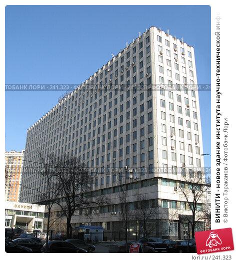 ВИНИТИ - новое здание института научно-технической информации, эксклюзивное фото № 241323, снято 2 апреля 2008 г. (c) Виктор Тараканов / Фотобанк Лори