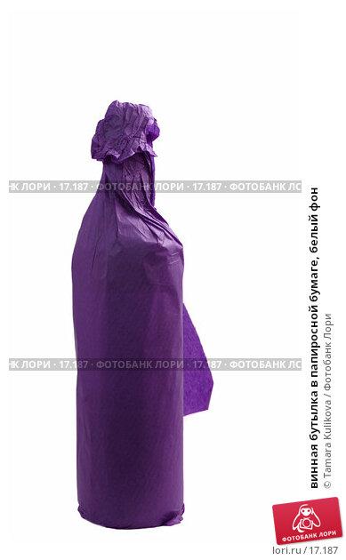 винная бутылка в папиросной бумаге, белый фон, фото № 17187, снято 28 января 2007 г. (c) Tamara Kulikova / Фотобанк Лори