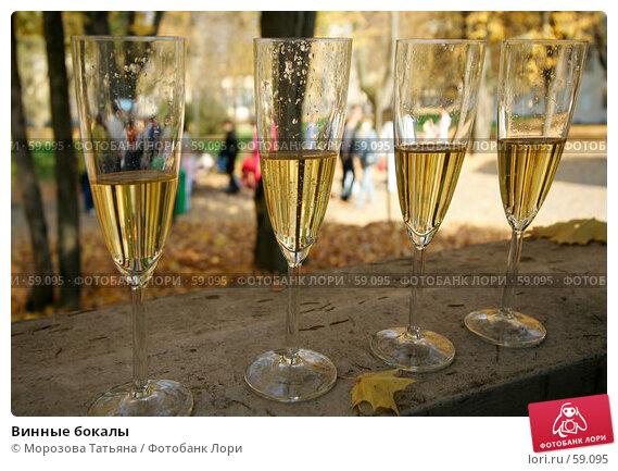 Винные бокалы, фото № 59095, снято 2 октября 2005 г. (c) Морозова Татьяна / Фотобанк Лори