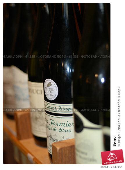 Вино, фото № 61335, снято 26 июля 2017 г. (c) Лифанцева Елена / Фотобанк Лори