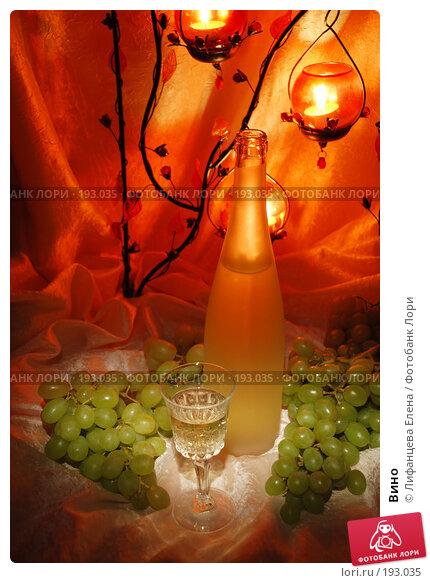 Вино, фото № 193035, снято 1 февраля 2008 г. (c) Лифанцева Елена / Фотобанк Лори