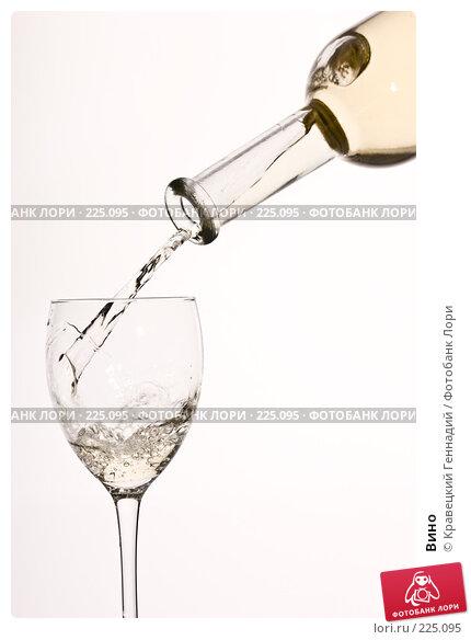 Вино, фото № 225095, снято 10 сентября 2005 г. (c) Кравецкий Геннадий / Фотобанк Лори
