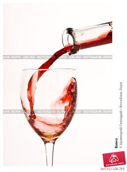 Вино, фото № 226763, снято 11 сентября 2005 г. (c) Кравецкий Геннадий / Фотобанк Лори
