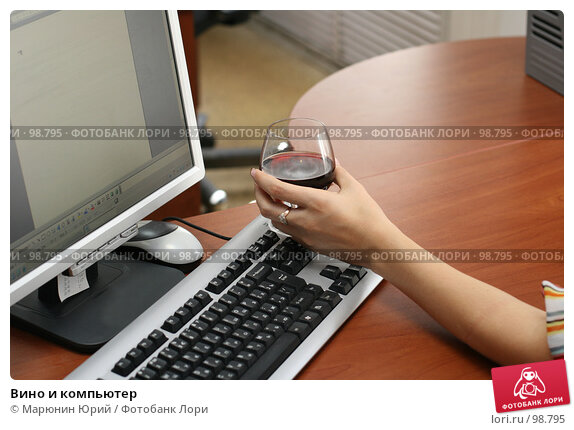 Вино и компьютер, фото № 98795, снято 20 июля 2007 г. (c) Марюнин Юрий / Фотобанк Лори