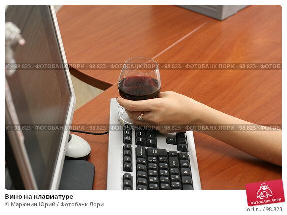 Вино на клавиатуре, фото № 98823, снято 20 июля 2007 г. (c) Марюнин Юрий / Фотобанк Лори