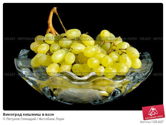 Купить «Виноград кишмиш в вазе», фото № 125627, снято 5 ноября 2007 г. (c) Петухов Геннадий / Фотобанк Лори