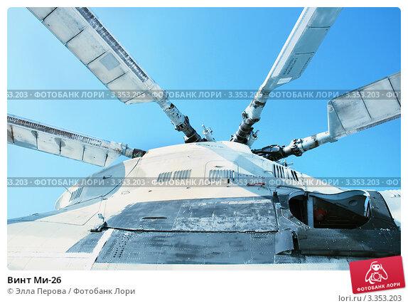 Винт Ми-26 (2012 год). Редакционное фото, фотограф Элла Перова / Фотобанк Лори