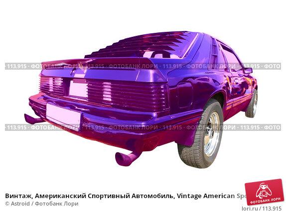 Купить «Винтаж, Американский Спортивный Автомобиль, Vintage American Sport Car», фото № 113915, снято 27 апреля 2018 г. (c) Astroid / Фотобанк Лори