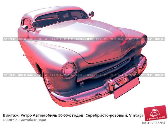 Купить «Винтаж, Ретро Автомобиль 50-60-х годов, Серебристо-розовый, Vintage Silvery-Pink Car 50-60th», фото № 113931, снято 24 апреля 2018 г. (c) Astroid / Фотобанк Лори