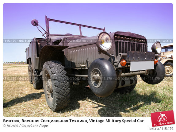 Винтаж, Военная Специальная Техника, Vintage Military Special Car, фото № 115179, снято 11 июля 2007 г. (c) Astroid / Фотобанк Лори