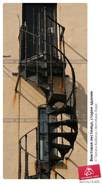 Купить «Винтовая лестница, старое здание», фото № 6435, снято 23 июля 2006 г. (c) Tamara Kulikova / Фотобанк Лори