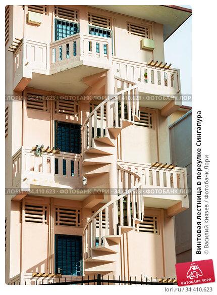 Винтовая лестница в переулке Сингапура. Стоковое фото, фотограф Василий Князев / Фотобанк Лори