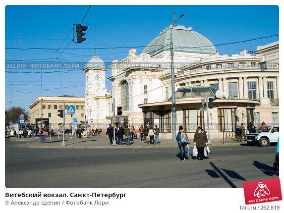 Витебский вокзал. Санкт-Петербург, эксклюзивное фото № 262819, снято 23 апреля 2008 г. (c) Александр Щепин / Фотобанк Лори