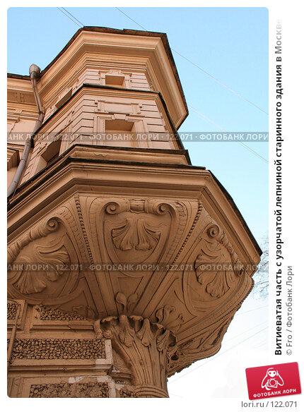 Витиеватая часть с узорчатой лепниной старинного здания в Москве, фото № 122071, снято 24 марта 2007 г. (c) Fro / Фотобанк Лори