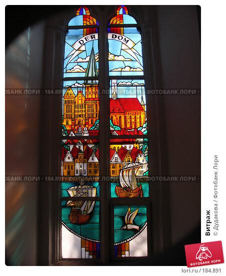 Купить «Витраж», эксклюзивное фото № 184891, снято 25 января 2007 г. (c) Дудакова / Фотобанк Лори