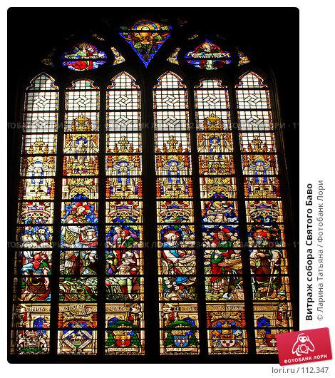 Витраж собора Святого Баво, фото № 112347, снято 30 сентября 2007 г. (c) Ларина Татьяна / Фотобанк Лори