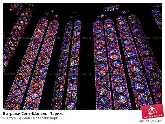 Витражи Сент-Шапель. Париж, фото № 257499, снято 10 ноября 2007 г. (c) Артем Ефимов / Фотобанк Лори
