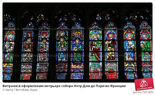 Купить «Витражи в оформлении интрьера собора Нотр Дам де Пари во Франции», фото № 101479, снято 22 февраля 2006 г. (c) Harry / Фотобанк Лори