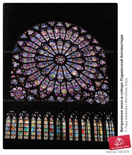 Купить «Витражное окно в соборе Парижской богоматери», фото № 141571, снято 7 апреля 2007 г. (c) Лада Иванова / Фотобанк Лори