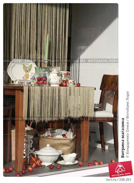 Витрина магазина, эксклюзивное фото № 338351, снято 30 сентября 2006 г. (c) Бондаренко Олеся / Фотобанк Лори