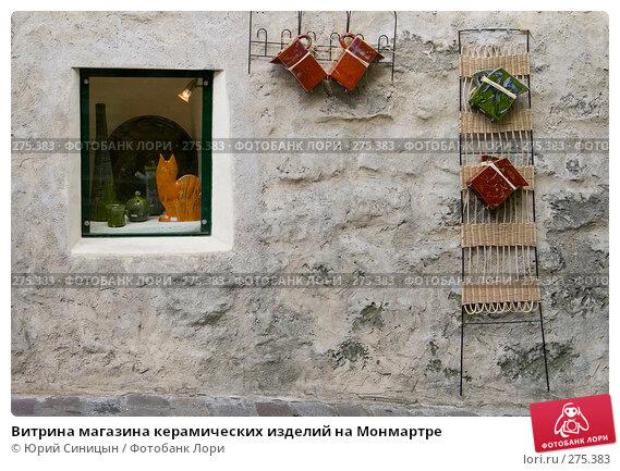 Купить «Витрина магазина керамических изделий на Монмартре», фото № 275383, снято 20 июня 2007 г. (c) Юрий Синицын / Фотобанк Лори