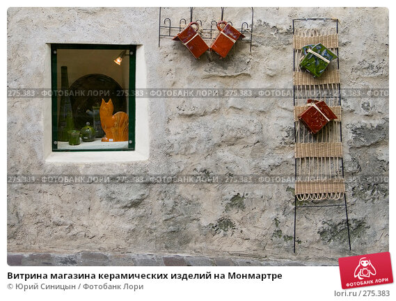 Витрина магазина керамических изделий на Монмартре, фото № 275383, снято 20 июня 2007 г. (c) Юрий Синицын / Фотобанк Лори