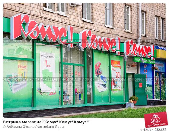 Комус Магазины В Москве