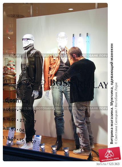 Витрина магазина. Мужчина, одевающий манекен, фото № 123363, снято 30 сентября 2007 г. (c) Светлана Силецкая / Фотобанк Лори