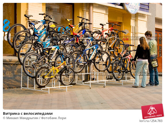 Витрина с велосипедами, фото № 254783, снято 14 апреля 2008 г. (c) Михаил Мандрыгин / Фотобанк Лори