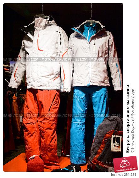Купить «Витрина спортивного магазина», фото № 251251, снято 27 января 2008 г. (c) Николай Коржов / Фотобанк Лори