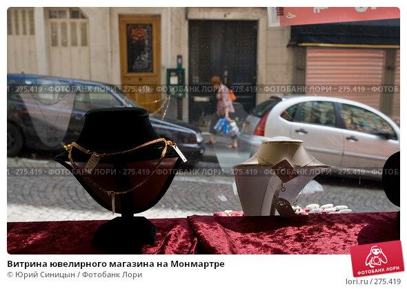 Витрина ювелирного магазина на Монмартре, фото № 275419, снято 20 июня 2007 г. (c) Юрий Синицын / Фотобанк Лори