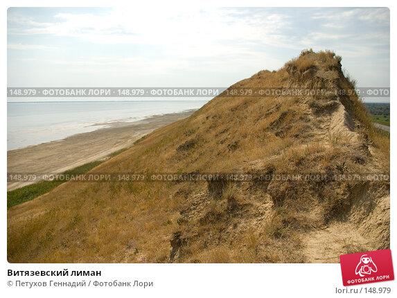 Витязевский лиман, фото № 148979, снято 9 августа 2007 г. (c) Петухов Геннадий / Фотобанк Лори