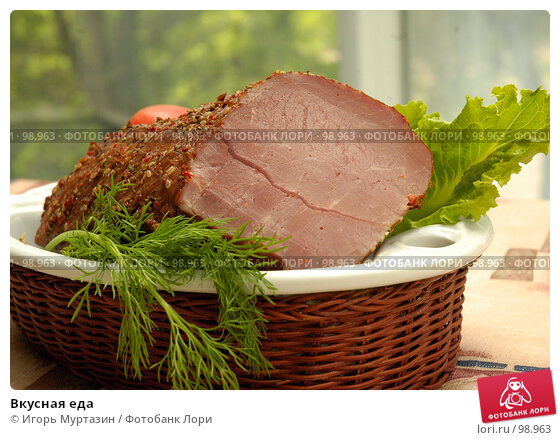 Вкусная еда, фото № 98963, снято 1 января 2004 г. (c) Игорь Муртазин / Фотобанк Лори